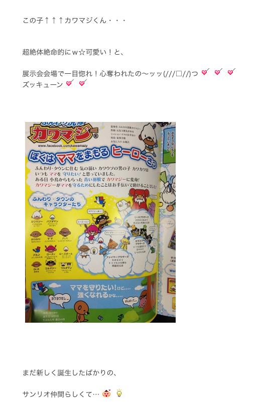 カワマジー meets ぴかりん!_a0039720_16483935.png