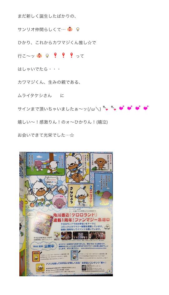 カワマジー meets ぴかりん!_a0039720_16485374.png