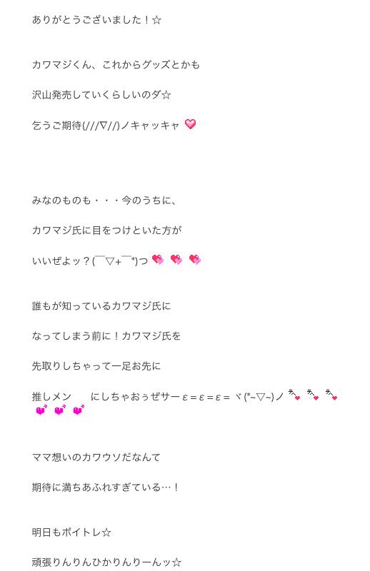 カワマジー meets ぴかりん!_a0039720_1649644.png