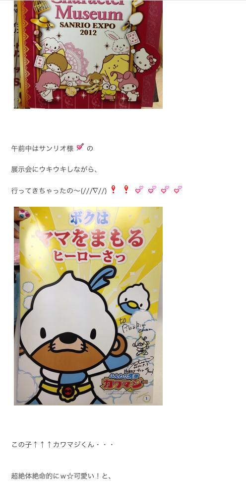 カワマジー meets ぴかりん!_a0039720_1653588.png