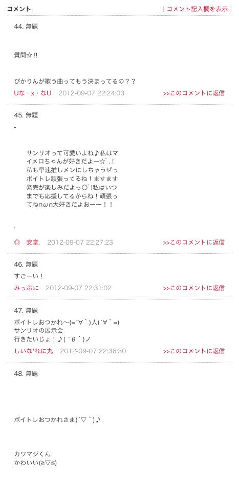 カワマジー meets ぴかりん!_a0039720_1658134.png