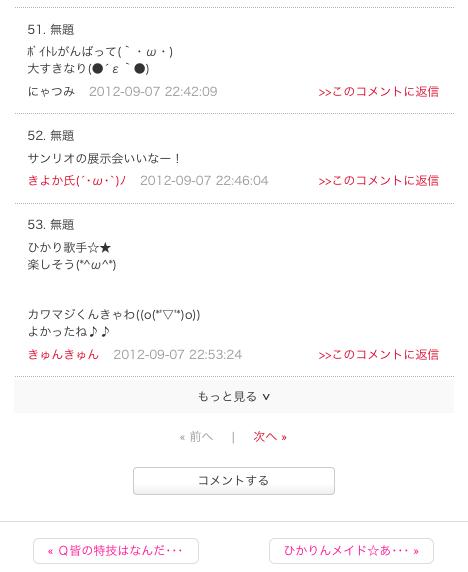 カワマジー meets ぴかりん!_a0039720_16591313.png