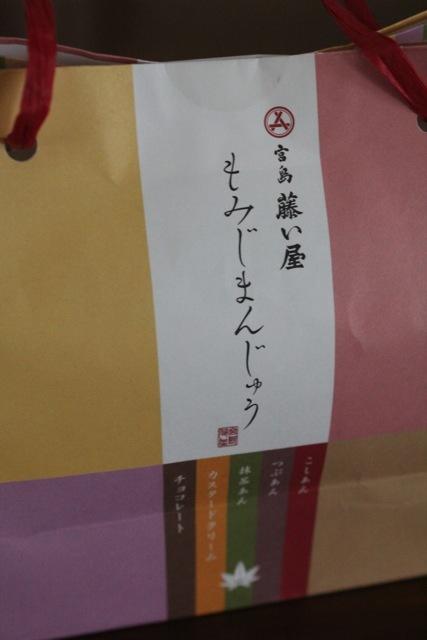 広島土産_f0348831_22372121.jpg