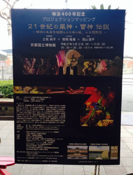 琳派400年記念 プロジェクションマッピング 21世紀の風神・雷神 伝説_e0153039_177354.jpg