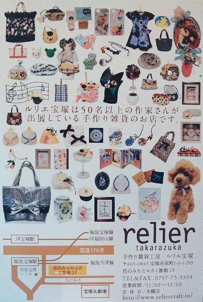 relier takarazuka♪_a0218340_22015925.jpg