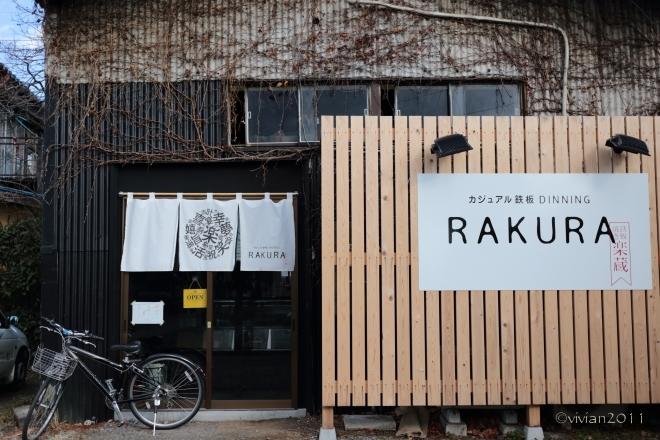 カジュアル鉄板Dining RAKURA~楽蔵~ パスポートランチ_e0227942_22453188.jpg