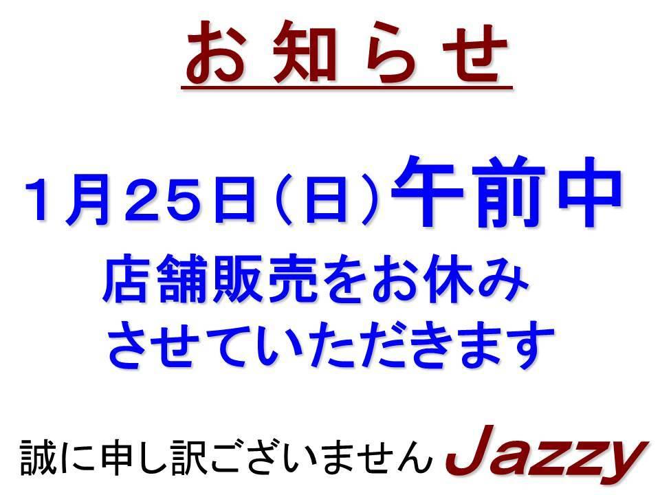 店舗開店時間の臨時変更_c0218851_18242018.jpg