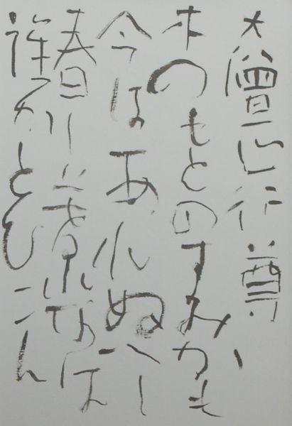 大僧正行尊_c0169176_07580988.jpg
