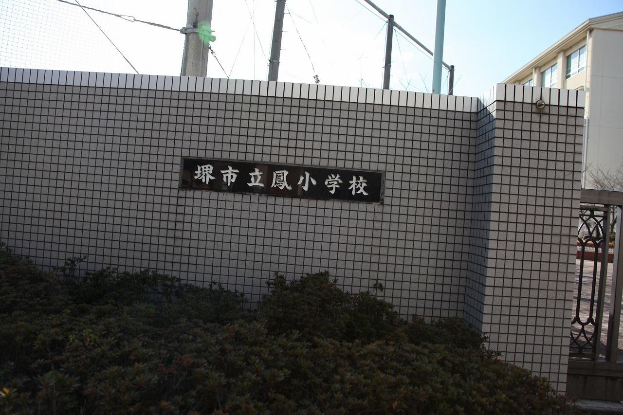 鳳小学校フェスティバル_b0277979_18302436.jpg