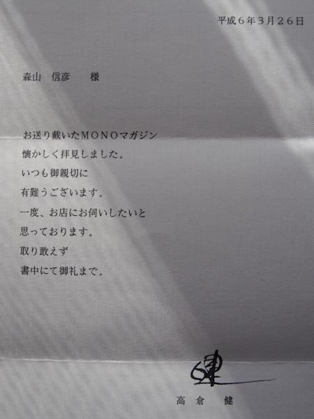 高倉健さんと万年筆 その4_e0200879_1682168.jpg