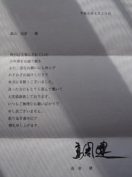 高倉健さんと万年筆 その4_e0200879_1683970.jpg