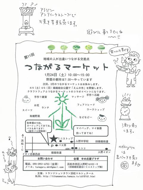 猫小屋×Aladdinコラボ☆焼き芋販売ですよ〜〜♪_d0121381_21145562.jpg