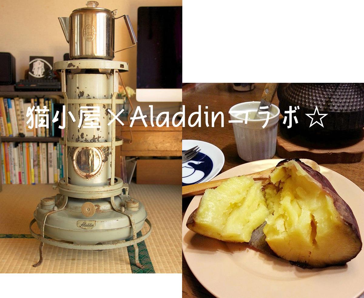 猫小屋×Aladdinコラボ☆焼き芋販売ですよ〜〜♪_d0121381_219195.jpg