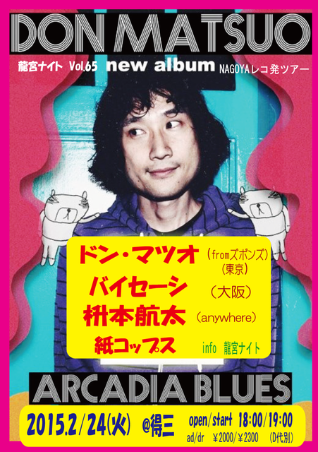 龍宮ナイト Vol.65 ~DON matsuo 4th solo Album 『Arcadia Blues』NAGOYAレコ発ツアー~_e0205684_0261085.png