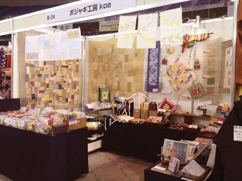 東京国際キルトフェスティバル始まりました。_c0185092_9513374.jpg