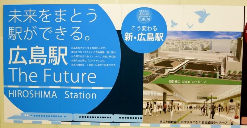 広島駅改装工事中・未来をまとう駅ができる!_b0083801_13424620.jpg