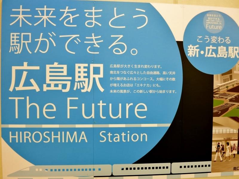広島駅改装工事中・未来をまとう駅ができる!_b0083801_13430297.jpg