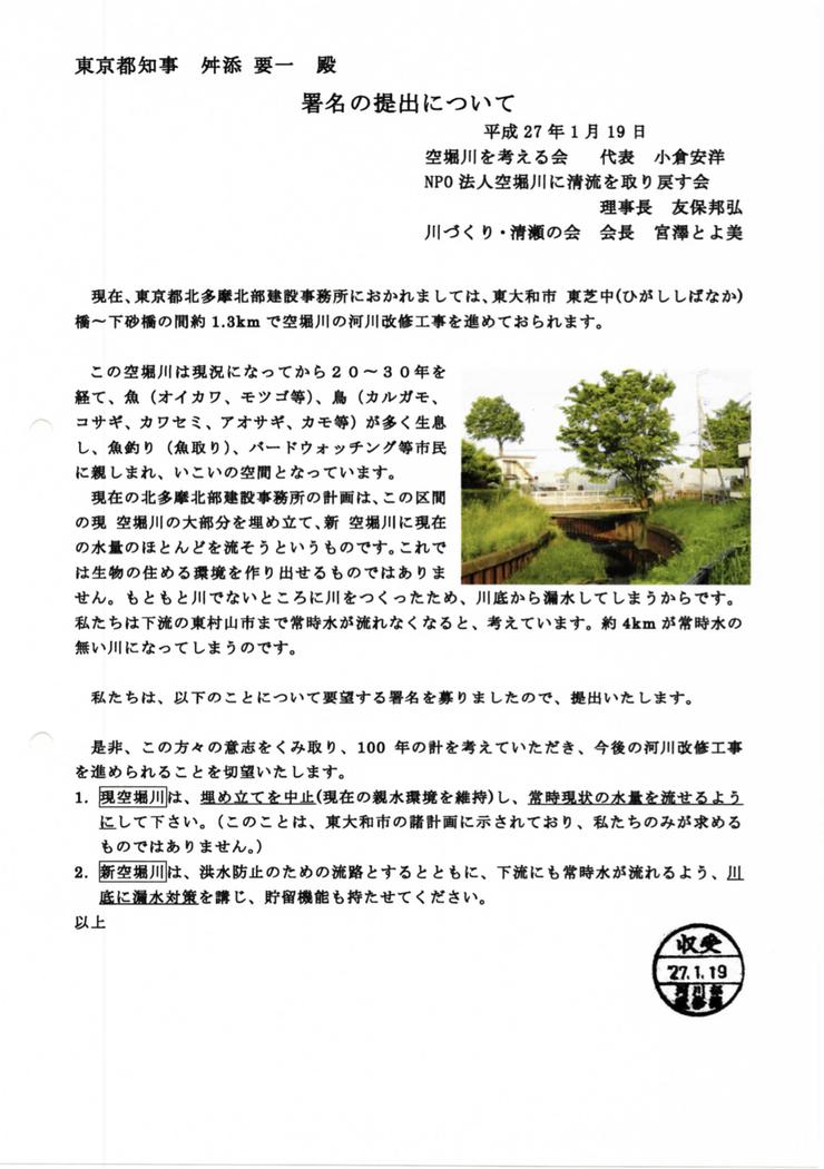 知事あての署名を東京都建設局河川部に提出しました!_a0258102_21353927.jpg