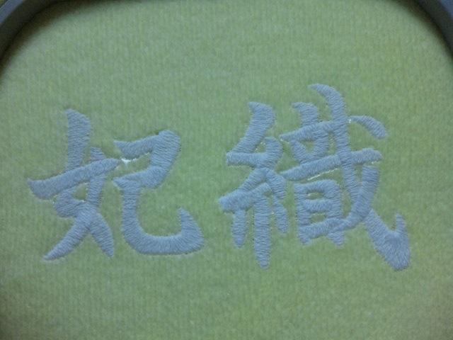 エプロンのお名前刺繍に蓄光糸を使いました♪_c0316026_17225151.jpg