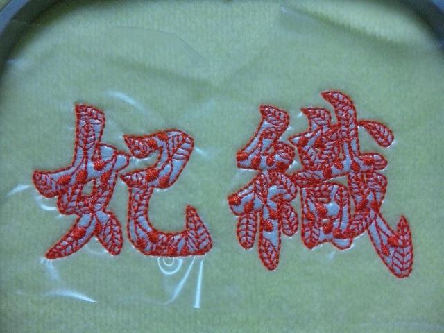 エプロンのお名前刺繍に蓄光糸を使いました♪_c0316026_17230195.jpg
