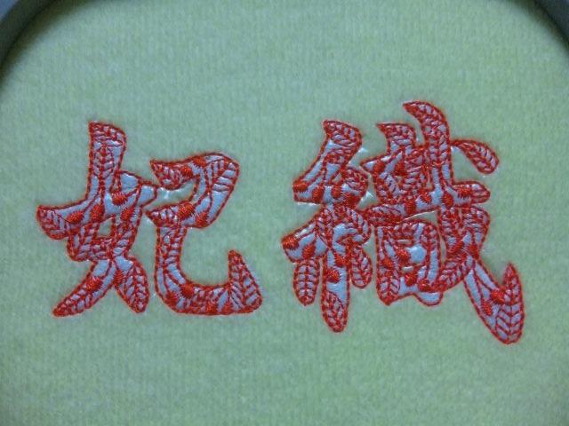 エプロンのお名前刺繍に蓄光糸を使いました♪_c0316026_17231246.jpg