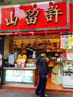 香港日記  ②_f0323927_054396.jpg