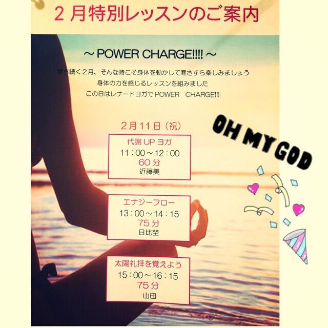 2月特別レッスン♥ _f0168650_11503540.jpg