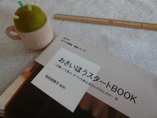 favorite book   おさいほう_a0165160_09094976.jpg