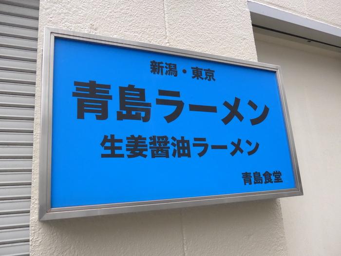 秋葉原「青島食堂」へ行く。_f0232060_1565355.jpg