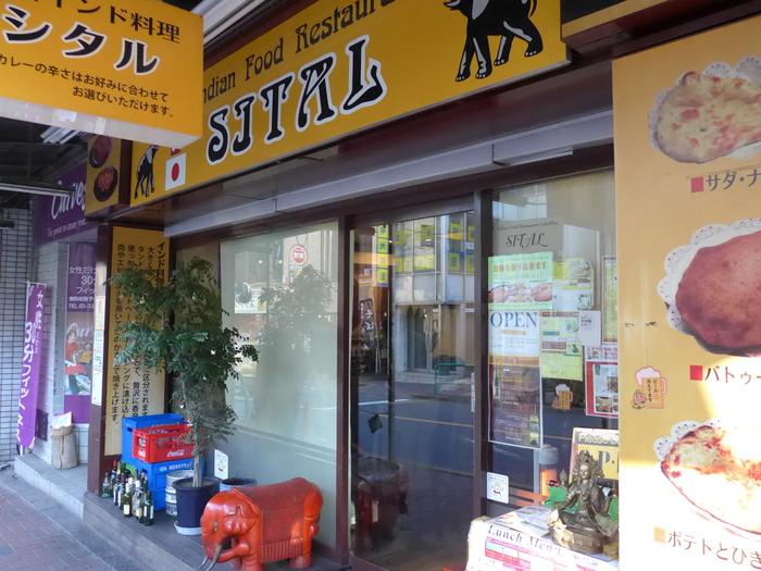 西荻窪「インド料理 シタル」へ行く。_f0232060_169155.jpg