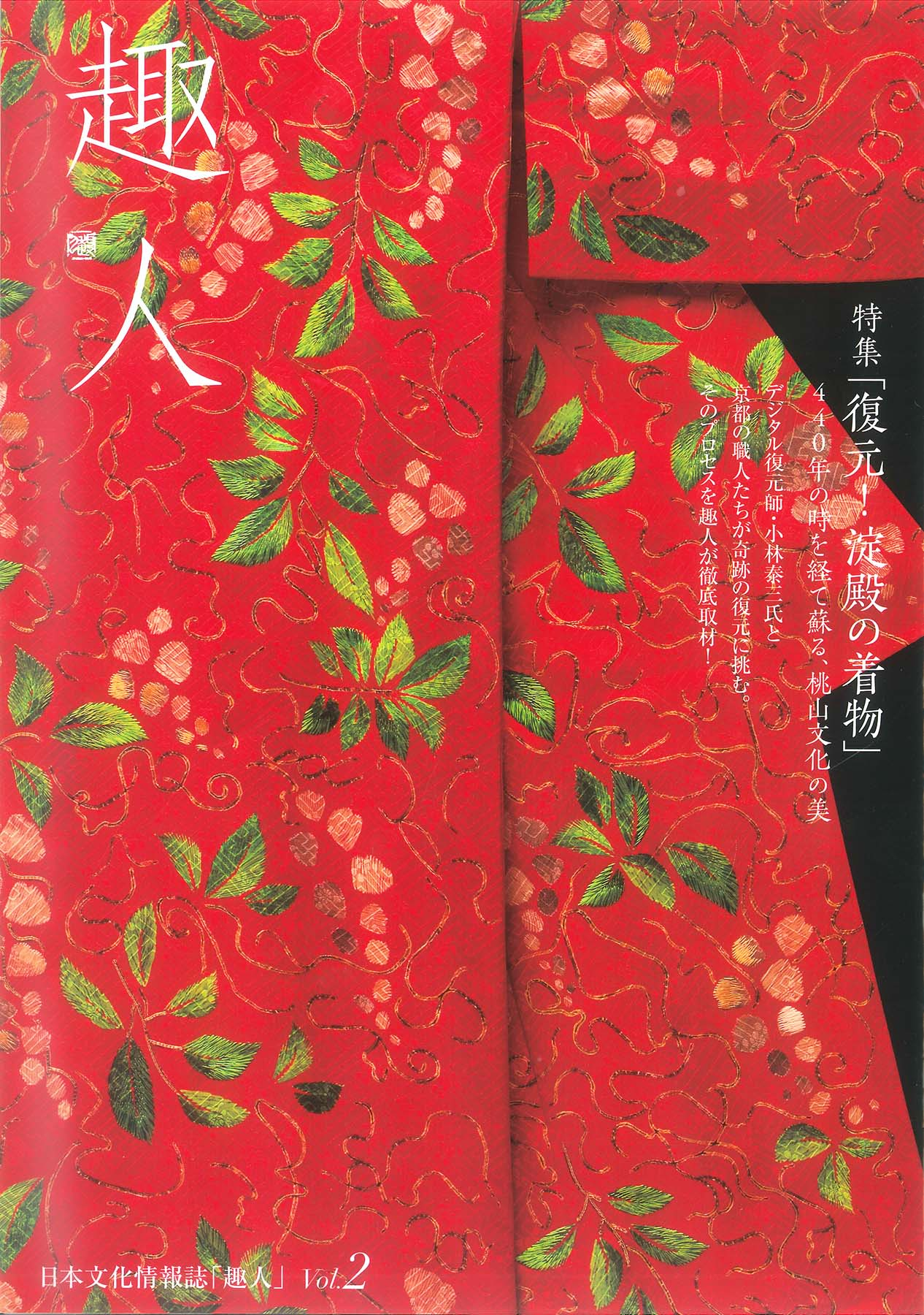 作家+デジタル復元師〜淀殿の小袖を復元〜_c0028861_1029341.jpg