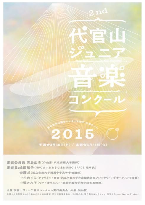 『第2 回 代官山ジュニア音楽コンクール』 Daikanyama Junior Music Competition・。♬*†♡。☆♬*†  _a0053662_22482383.jpg
