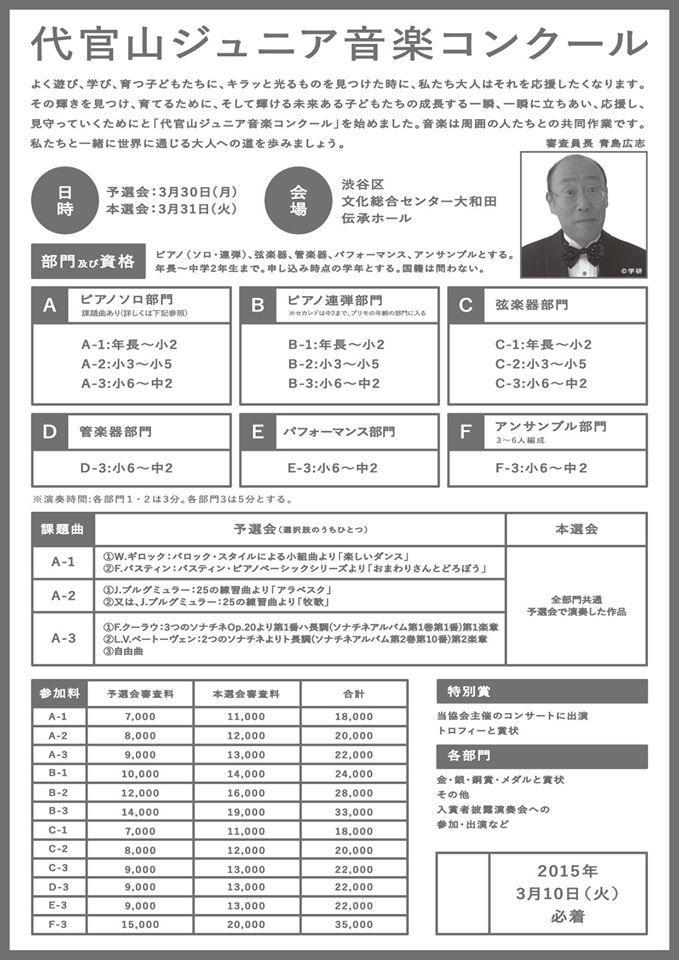 『第2 回 代官山ジュニア音楽コンクール』 Daikanyama Junior Music Competition・。♬*†♡。☆♬*†  _a0053662_22504154.jpg