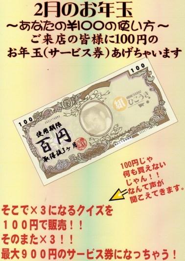 2月のお知らせ!!_b0129362_22400136.jpg