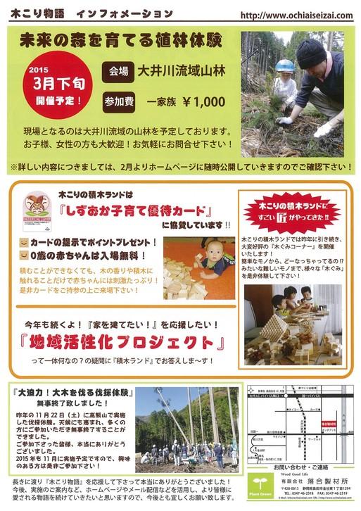 「木を植えよう・植林体験 」_c0069972_15432160.jpg