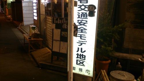 『優しい千駄ヶ谷』_a0075684_0384857.jpg