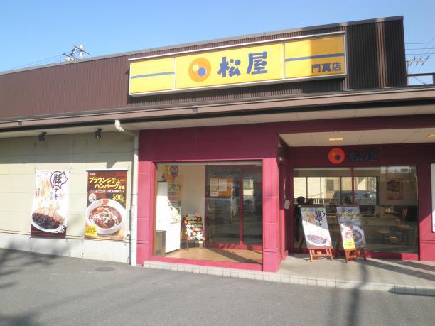 松屋のブラウンシチューハンバーグ定食  門真店_c0118393_10351578.jpg