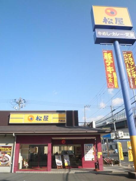 松屋のブラウンシチューハンバーグ定食  門真店_c0118393_1035667.jpg