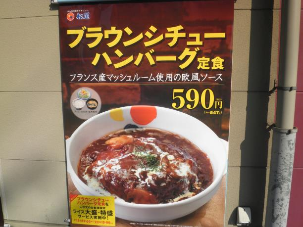 松屋のブラウンシチューハンバーグ定食  門真店_c0118393_10384967.jpg