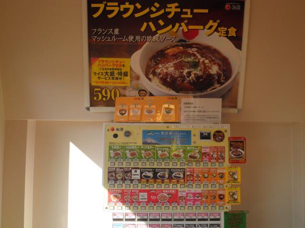 松屋のブラウンシチューハンバーグ定食  門真店_c0118393_10412260.jpg