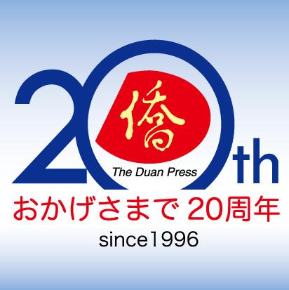 日本僑報社启动创业20周年系列纪念活动 _d0027795_22474494.jpg