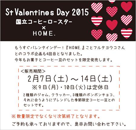 2015/1/23 バレンタインセット予約スタート_e0245899_216424.jpg