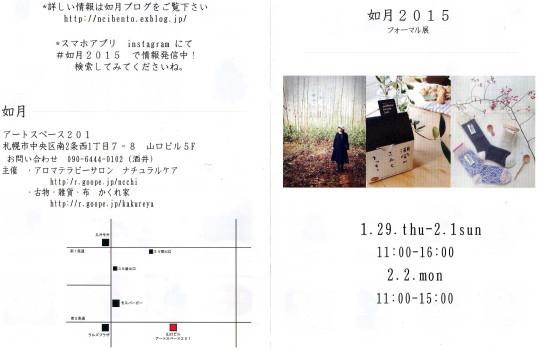 如月 2015_c0190900_19544045.jpg