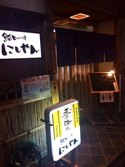 鮨Dining にしやん @弥生町_e0115904_23554675.jpg