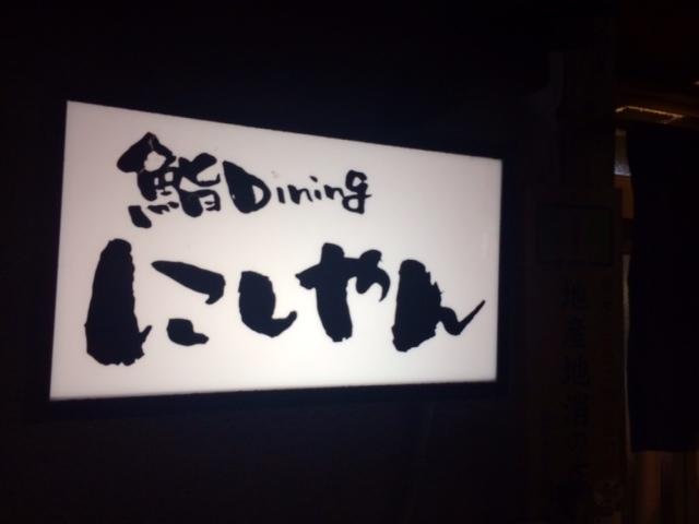 鮨Dining にしやん @弥生町_e0115904_23593618.jpg