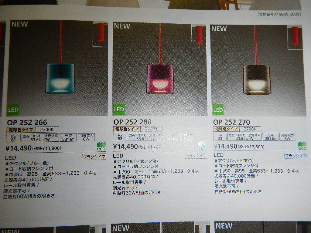 照明器具特価キャンペーン!_e0243413_17100301.jpg