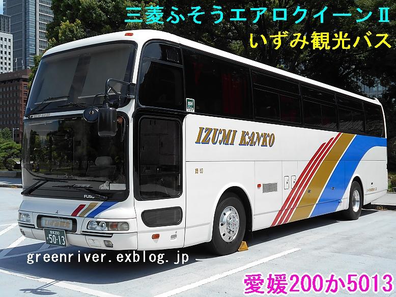 いずみ観光バス 5013_e0004218_20345346.jpg