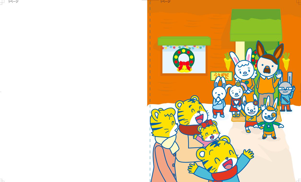 ベネッセ 2-3才こどもちゃれんじ「クリスマスミニタッチペン絵本」のイラストを描きました。_a0039720_13313879.jpg