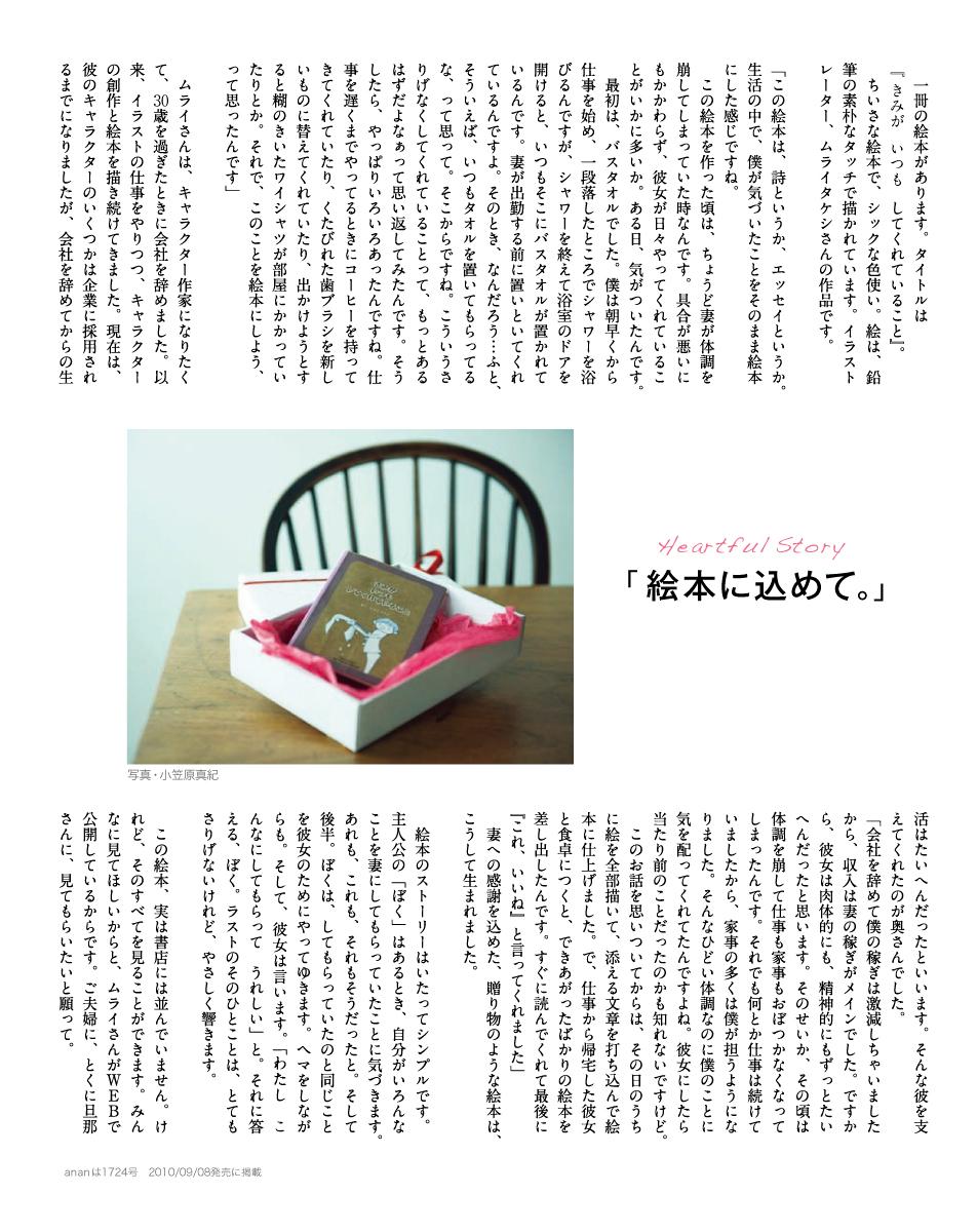 1月31日は(愛妻の日)に 絵本「きみが いつも してくれていること」を発行しま~す。_a0039720_1692764.jpg