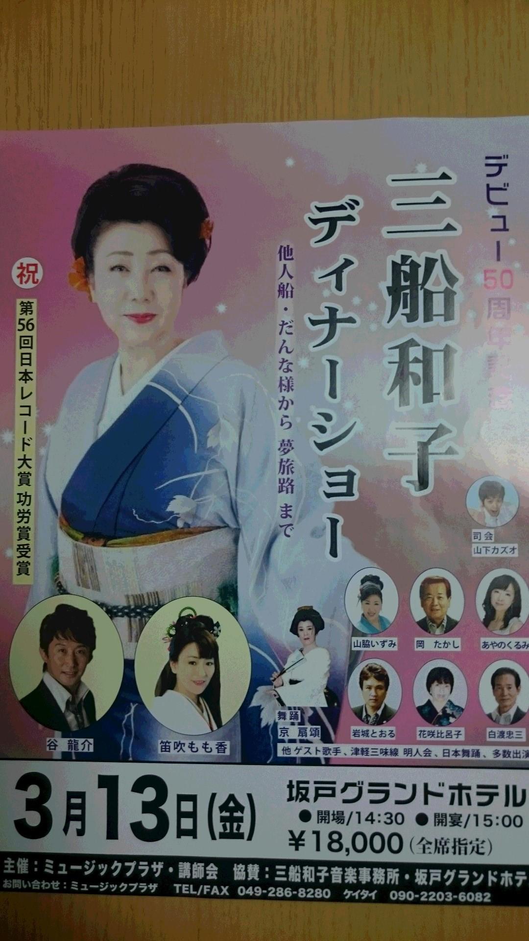 三船和子さん50周年記念ディナーショーの詳細です。_f0165126_21101488.jpg